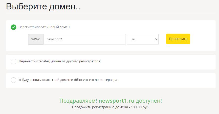 Регистрация домена. Создание сайта