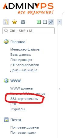 Как создать сайт. Создание SSL-сертификата