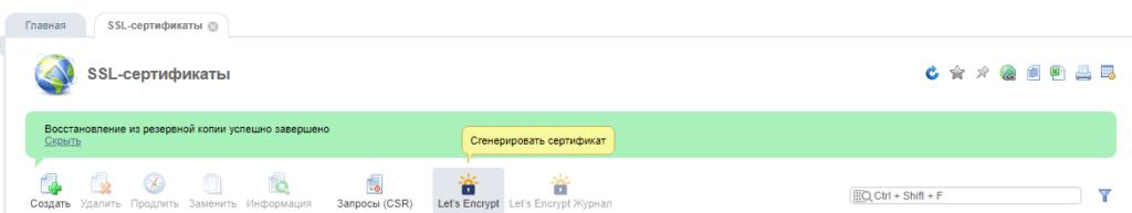Как создать сайт.Генерация SSL-сертификата