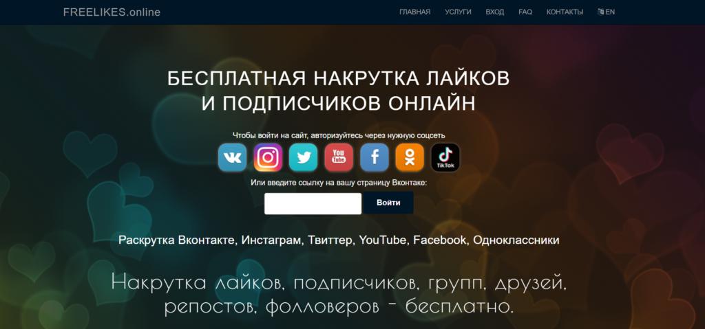 freelikes бесплатная накрутка соц.сетей