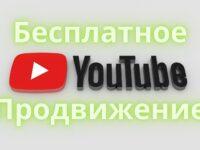 Бесплатное продвижение ютуб канала